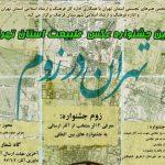 مسابقه عکس تهران در زوم مجله نوریاتو