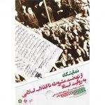موسسه فرهنگی صبا مجله نوریاتو