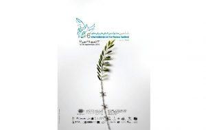 جشنواره هنر برای صلح مجله نوریاتو