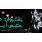 جشنواره ملی عکس آیات مجله نوریاتو