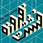 جشنواره معماری خشت فیروزه مجله نوریاتو