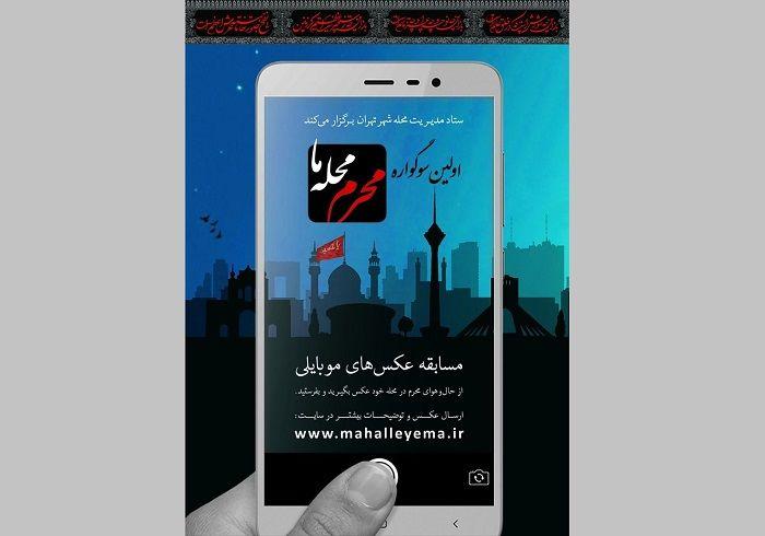 فراخوان مسابقه عکس موبایلی «محرم محله ما»