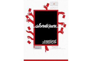 انجمن تصویرگران ایران مجله نوریاتو
