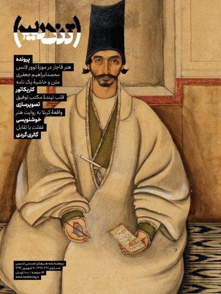 مجله هنرهای تجسمی تندیس مجله نوریاتو