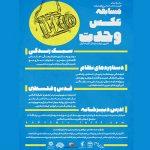 فراخوان دومین جشنواره عکس «وحدت» مجله نوریاتو