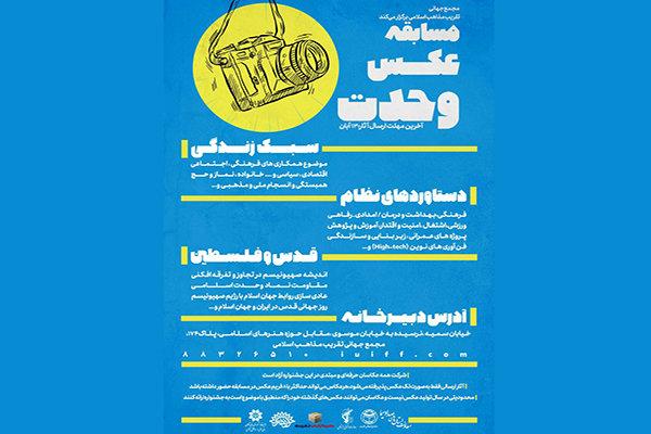 فراخوان دومین جشنواره عکس «وحدت»