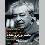 محسن وزیری مقدم مجله نوریاتو
