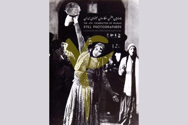 سه داور مسابقه عکس سینمای ایران معرفی شدند
