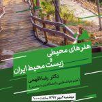 هنرهای محیطی و زیست محیط ایران مجله نوریاتو