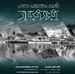 تولید مجموعه عکس و استیتمنت نویسی مجله نوریاتو