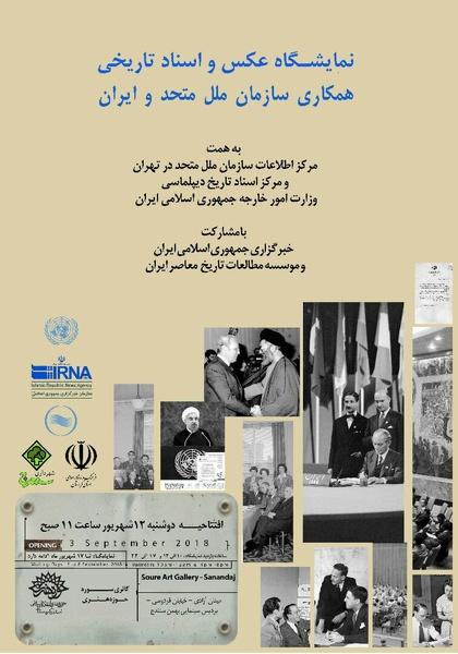 نمایشگاه همکاری ایران و سازمان ملل مجله نوریاتو