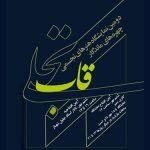 نمایشگاه قاب تجلی مجله نوریاتو