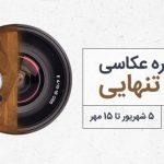 جشنواره عکاسی دلینو مجله نوریاتو