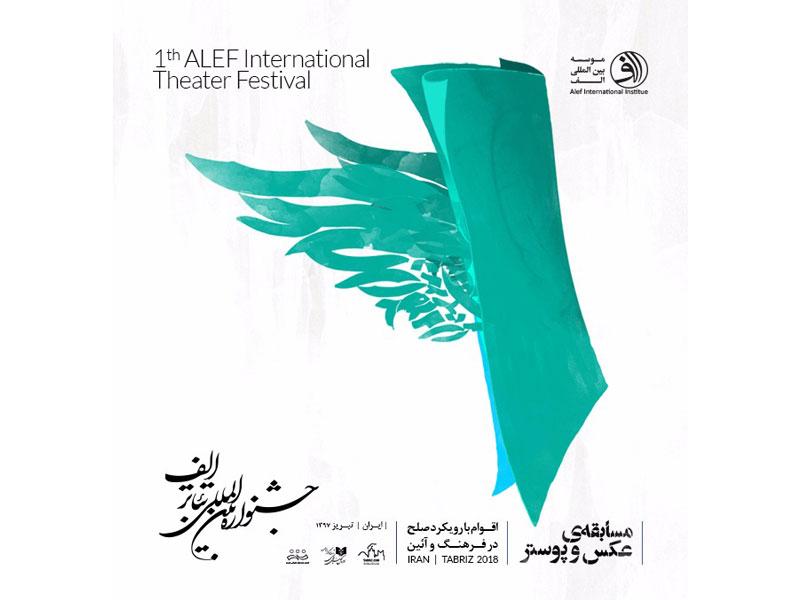 مسابقه عکس و پوستر جشنواره تئاتر الف مجله نوریاتو