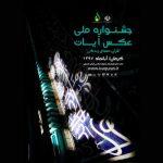 مسعود زنده روح کرمانی جشنواره عکس آیات مجله نوریاتو