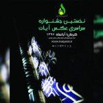 جشنواره عکس آیات مجله نوریاتو