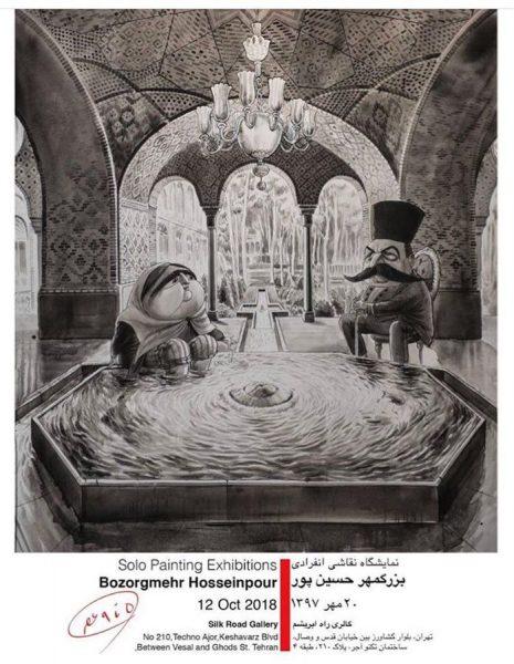 بزرگمهر حسینپور «حرمسرای ناصرالدینشاه» را به راه ابریشم می برد