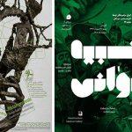 نمایشگاه دگردیسی مجله نوریاتو