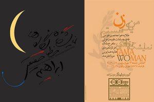 نمایشگاه خطنگارههای ابراهیم حقیقی مجله نوریاتو