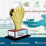 ایران ساخت مجله نوریاتو
