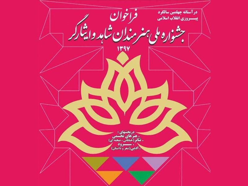 جشنواره ملی هنرمندان شاهد و ایثارگر مجله نوریاتو