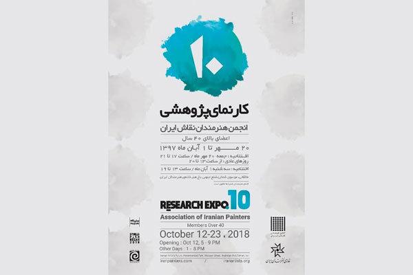 دهمین کارنمای پژوهشی انجمن هنرمندان نقاش ایران مجله نوریاتو