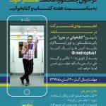 مسابقه عکاسی ایستگاه های مترو مجله نوریاتو
