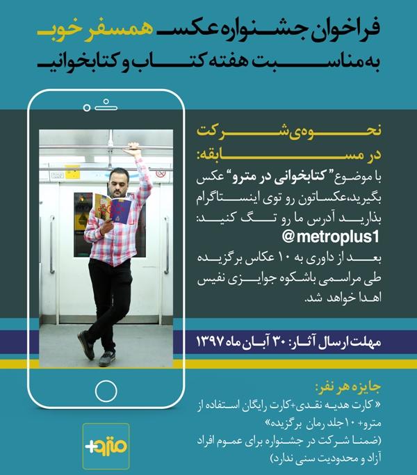 برگزاری مسابقه عکاسی در ایستگاه های مترو