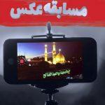 فراخوان مسابقه عکس شور حسینی مجله نوریاتو