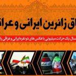 مسابقه عکس اینستاگرامی وفاق زائران ایرانی و عراقی مجله نوریاتو