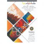 نمایشگاه نقاشی مجله نوریاتو