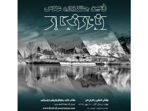 جشنواره عکس نورنگار مجله نوریاتو