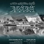 پنجمین جشنواره عکس نورنگار مجله نوریاتو