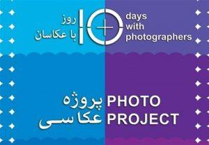 همایش 10 روز با عکاسان مجله نوریاتو