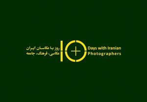 10 روز با عکاسان ایران مجله نوریاتو