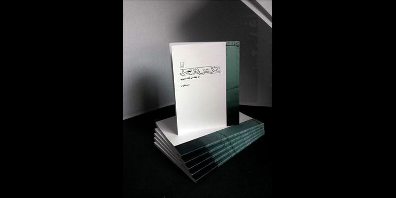 کتاب «عکس درصد؛ از عکاسی لذت ببرید» منتشر شد