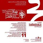 جشنواره بینالمللی هنرهای تجسمی فجر مجله نوریاتو