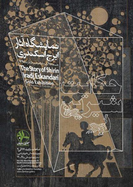 «حکایت شیرین» ایرج اسکندری روی دیوار می رود