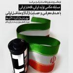 فراخوان مسابقه عکاسی «تولید ایرانی، افتخار ایرانی» مجله نوریاتو