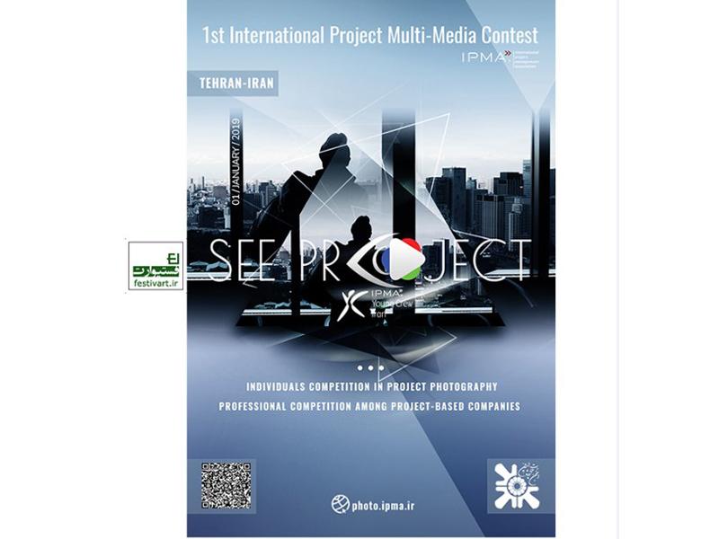 فراخوان اولین دوره مسابقه بین المللی مستندسازی «SEE PROJECT» منتشر شد