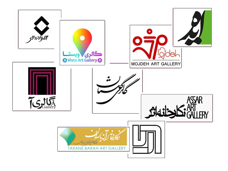 برنامه گالریهای تهران
