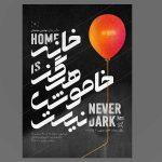 نمایشگاه عکس «خانه هرگز خاموش نیست»
