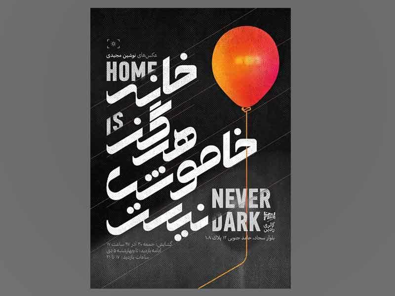 نمایشگاه عکس «خانه هرگز خاموش نیست» برگزار میشود