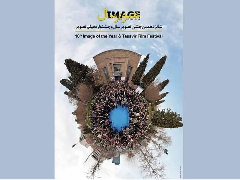 فراخوان شانزدهمین جشن تصویرسال و جشنواره فیلم تصویر