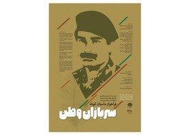 فراخوان داستان کوتاه سربازان وطن