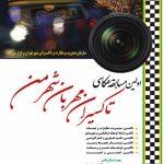 مسابقه عکاسی «تاکسیران مهربان شهر من»