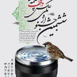 ششمین جشنواره ملی عکس وقف