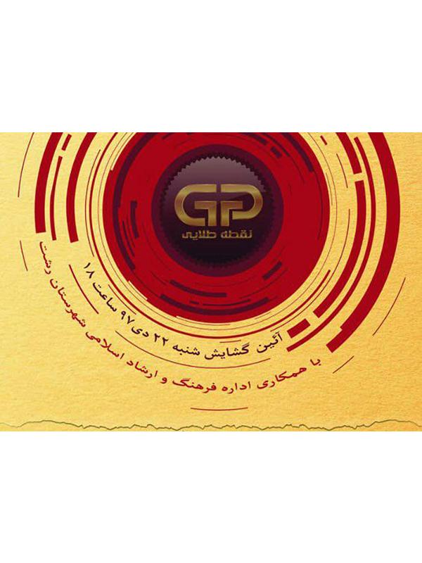 اولین نمایشگاه سالانه آکادمی عکاسی نقطه طلایی