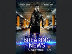 سینمایی «خبر فوری»