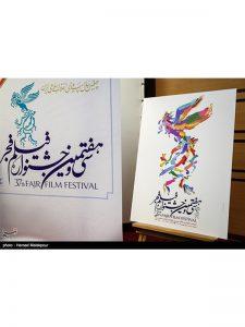 جشنواره ملی فیلم فجر